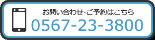 0567-23-3800