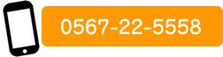 リハビリデイサービス 電話番号