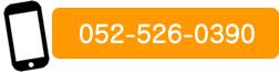 リハビリデイサービス 中村公園前 電話番号