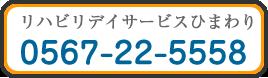 0567-22-5557