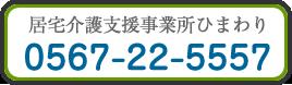 0567-22-5558